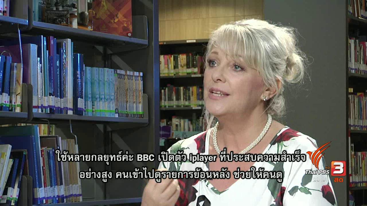ที่นี่ Thai PBS - ปรับเปลี่ยนไม่หยุด รับมือยุคดิจิทัล