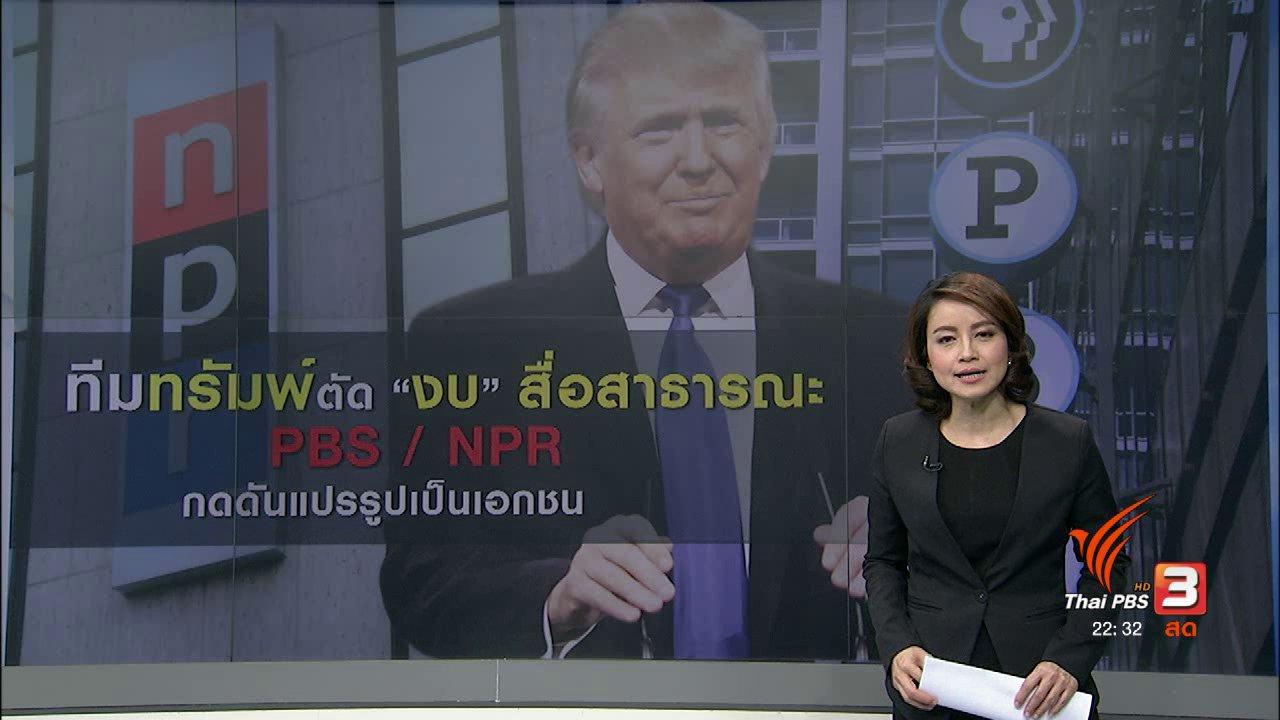 ที่นี่ Thai PBS - ทีมทรัมพ์ ตัดงบประมาณสื่อสาธารณะ