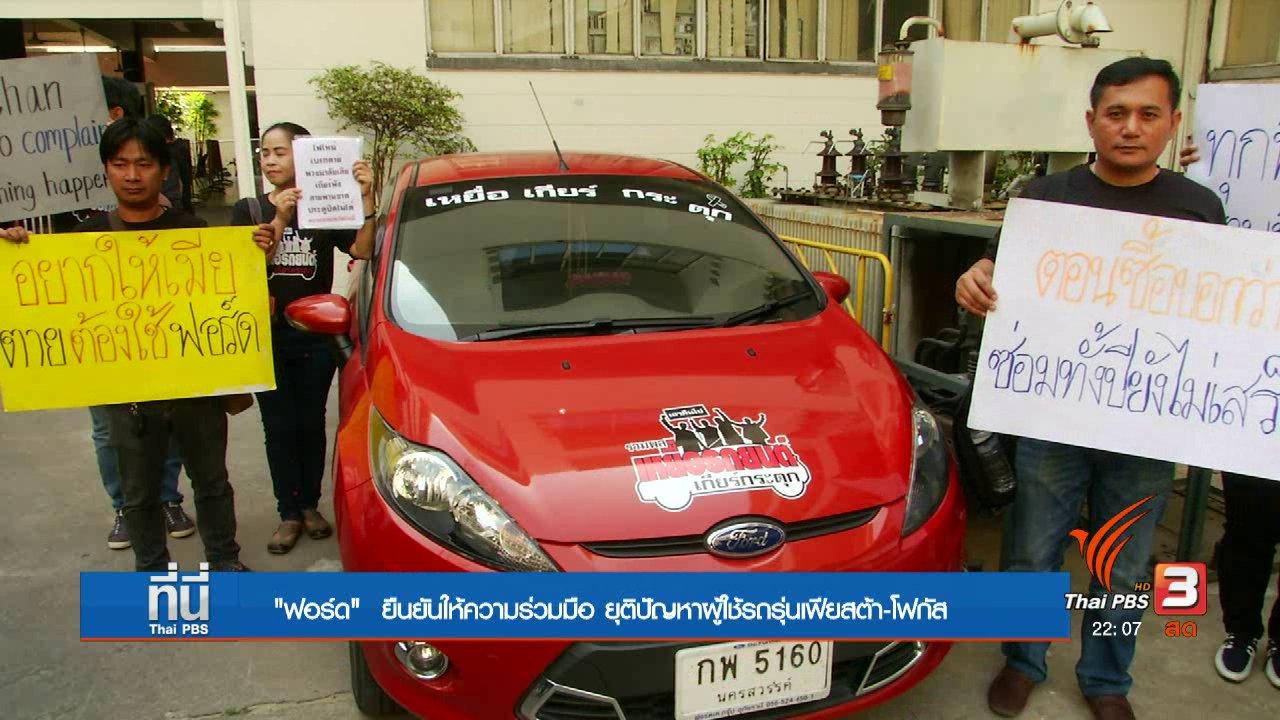 ที่นี่ Thai PBS - ผู้ใช้รถฟอร์ดที่พบปัญหาการใช้งาน เดินสายร้องเรียนวันที่สอง
