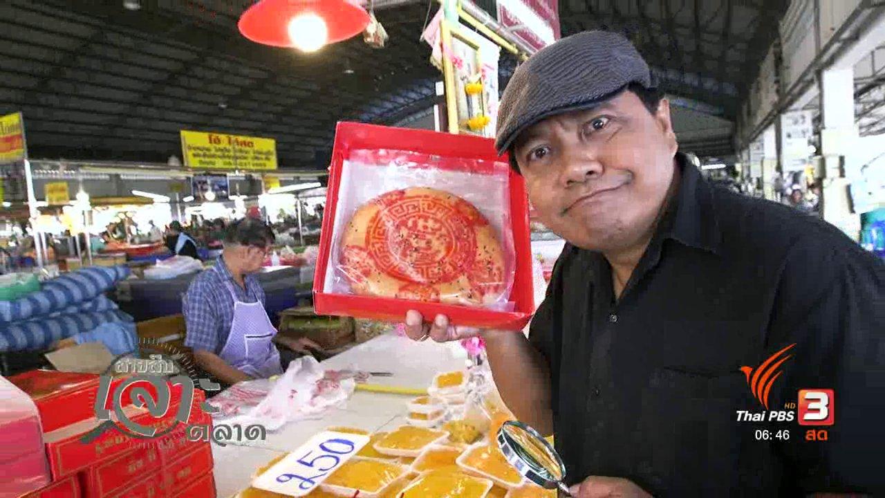 วันใหม่  ไทยพีบีเอส - สายสืบเจาะตลาด : สำรวจราคาของหวานกันที่นครสวรรค์