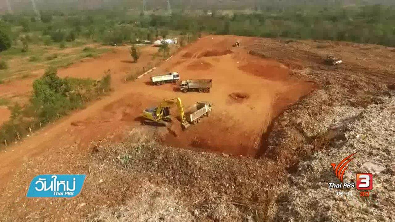วันใหม่  ไทยพีบีเอส - ต้นแบบจัดการขยะสะสมพื้นที่แรกในประเทศ