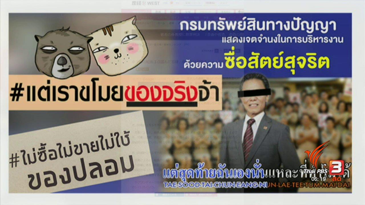 วันใหม่  ไทยพีบีเอส - คลิกให้ปัง : ชาวเน็ตตะลึงข่าวข้าราชการระดับสูงของไทยขโมยของในญี่ปุ่น