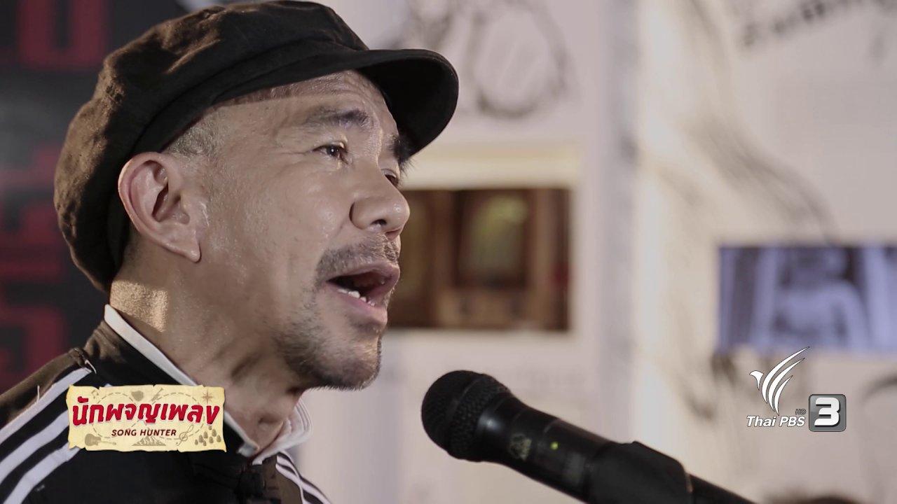 นักผจญเพลง - นักผจญเพลง : แสงสุดท้าย Ost. วัยรุ่นพันล้าน - พิง ลำพระเพลิง