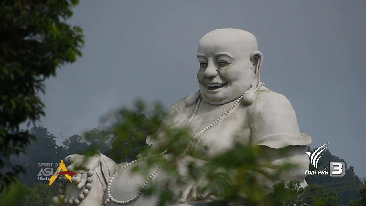 Spirit of Asia - ผสานศรัทธาในจาด็อก