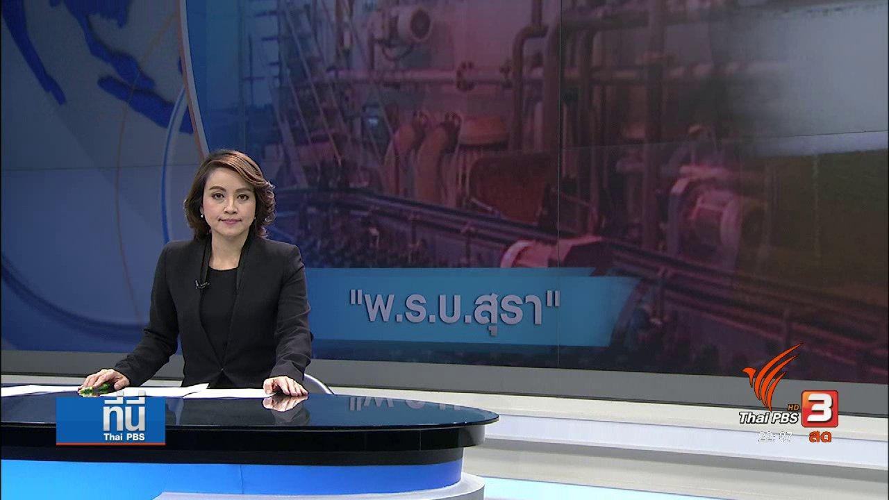 ที่นี่ Thai PBS - สูญญากาศกฎหมายสุรา