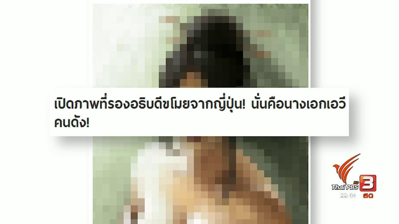 ที่นี่ Thai PBS - รองอธิบดีกรมทรัพย์สินฯ ยังไม่ถูกตั้งข้อกล่าวหา