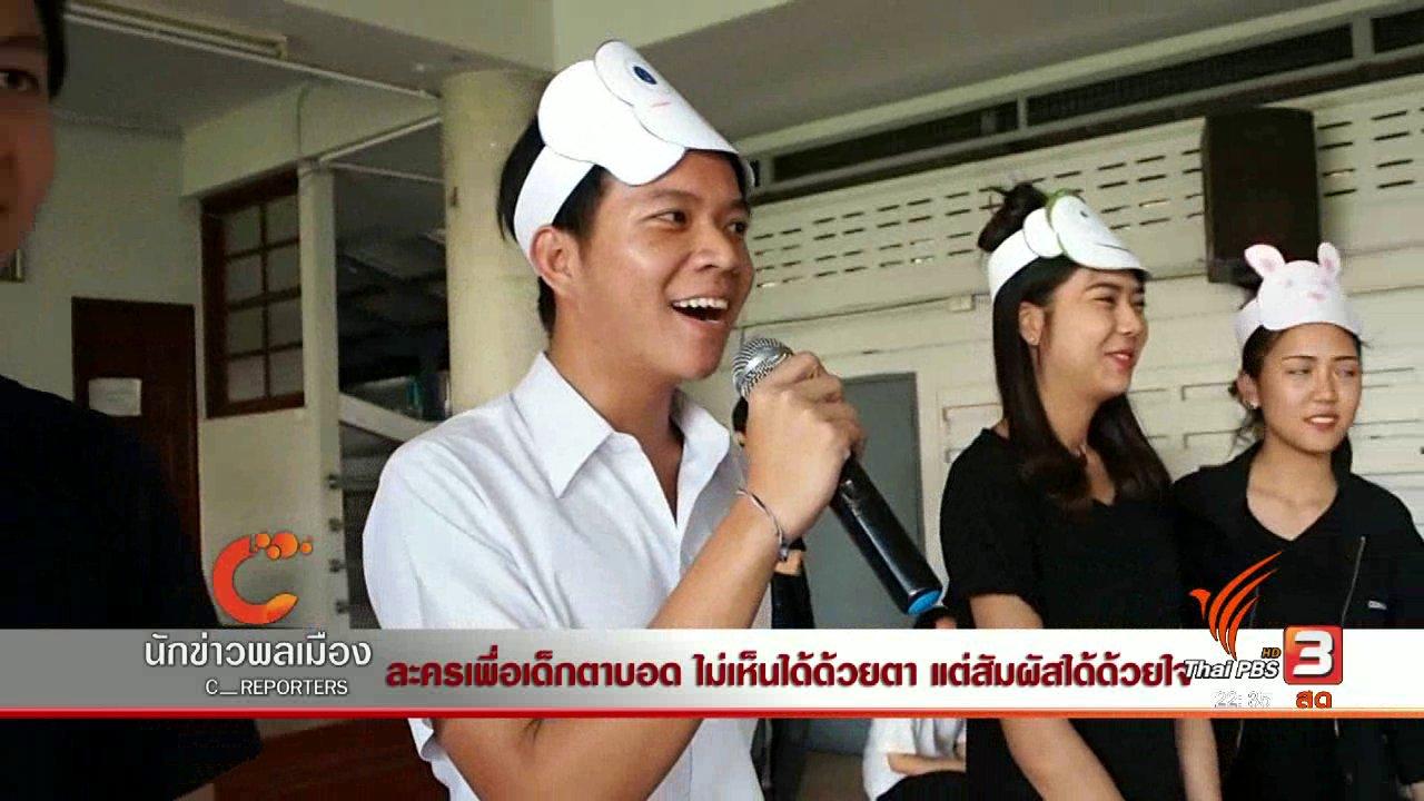 ที่นี่ Thai PBS - นักข่าวพลเมือง : ละครเพื่อเด็กตาบอด