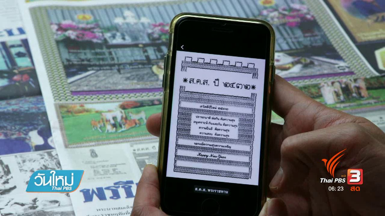 วันใหม่  ไทยพีบีเอส - คลิกให้ปัง : เทคโนโลยี AR ในสื่อสิ่งพิมพ์ยุคดิจิตอล