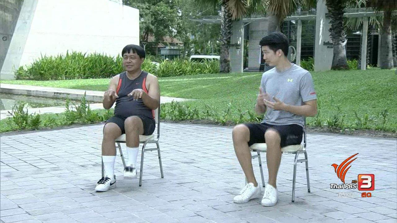 ข.ขยับ - การออกกำลังกายเพื่อลดน้ำตาลในเลือด