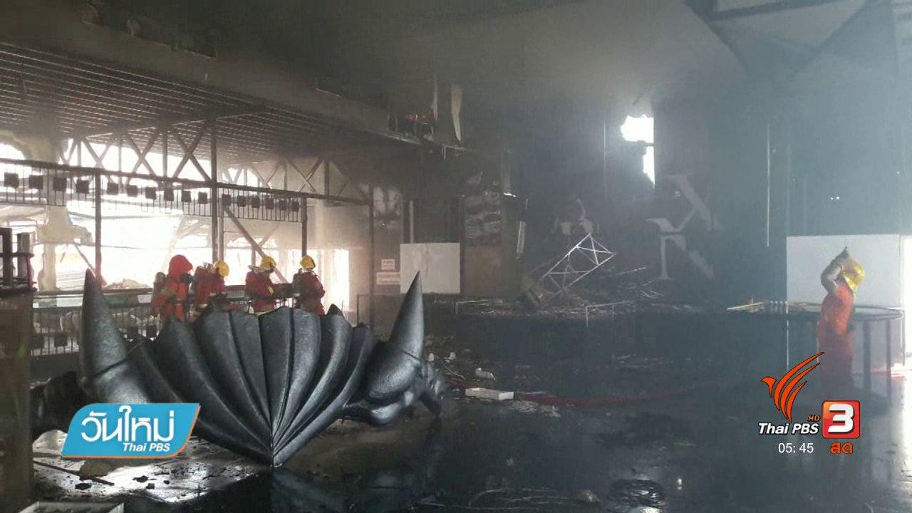 วันใหม่  ไทยพีบีเอส - ไฟไหม้ผับชื่อดังกลางเมืองจันทบุรี