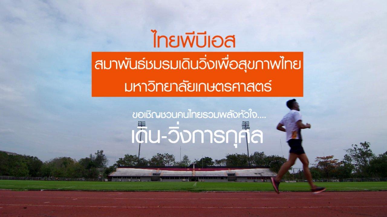 """ไทยพีบีเอส มินิมาราธอน ครั้งที่ 2 """"แสงจากพ่อ สู่ความยั่งยืน"""""""