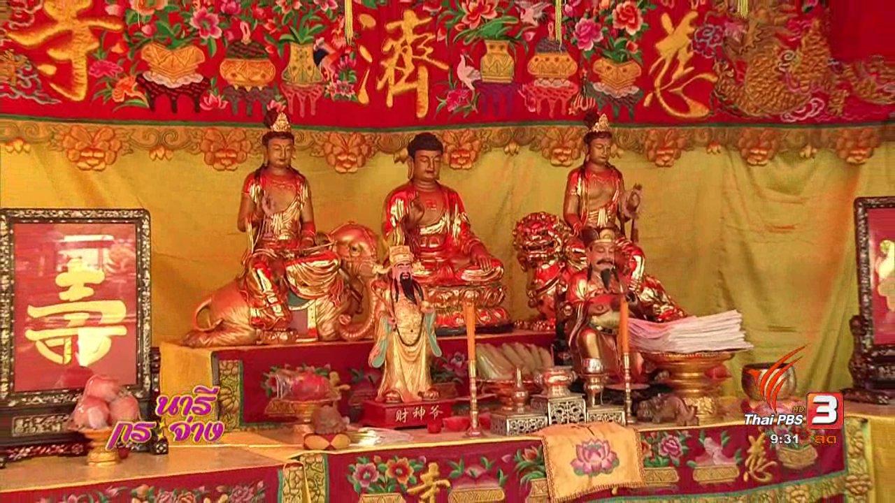 นารีกระจ่าง - ตรุษจีนวิถีไทย เก๋ไก๋ปีระกา 2560