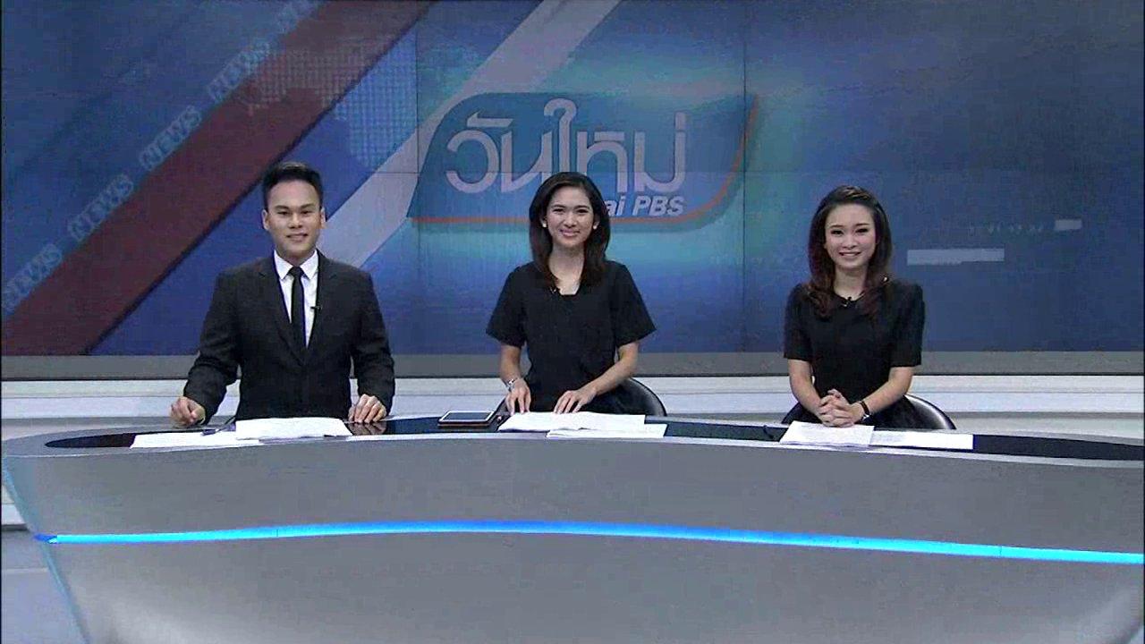 วันใหม่  ไทยพีบีเอส - ประเด็นข่าว (25 ม.ค. 60)