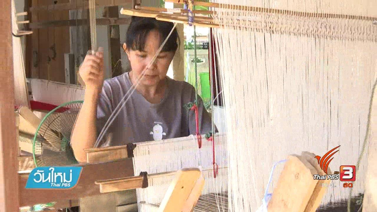 วันใหม่  ไทยพีบีเอส - ผ้าซิ่นเมืองน่าน