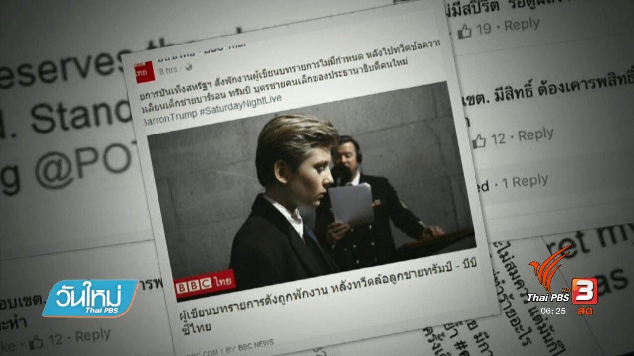 วันใหม่  ไทยพีบีเอส - คลิกให้ปัง : วิจารณ์คนเขียนบทรายการทวีตพาดพิงลูกชายทรัมพ์