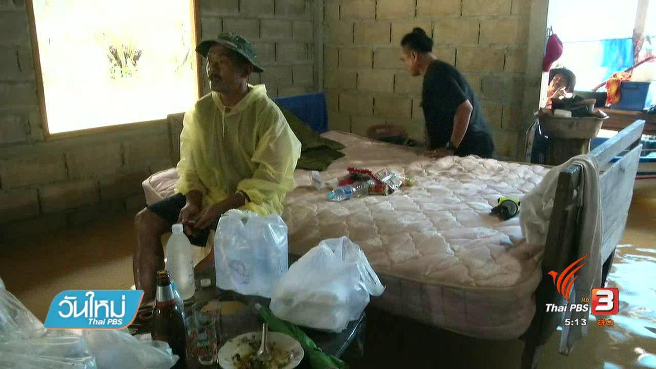 วันใหม่  ไทยพีบีเอส - ช่วยเหลือเกษตรกรน้ำท่วมครัวเรือนละ 3,000 บาท