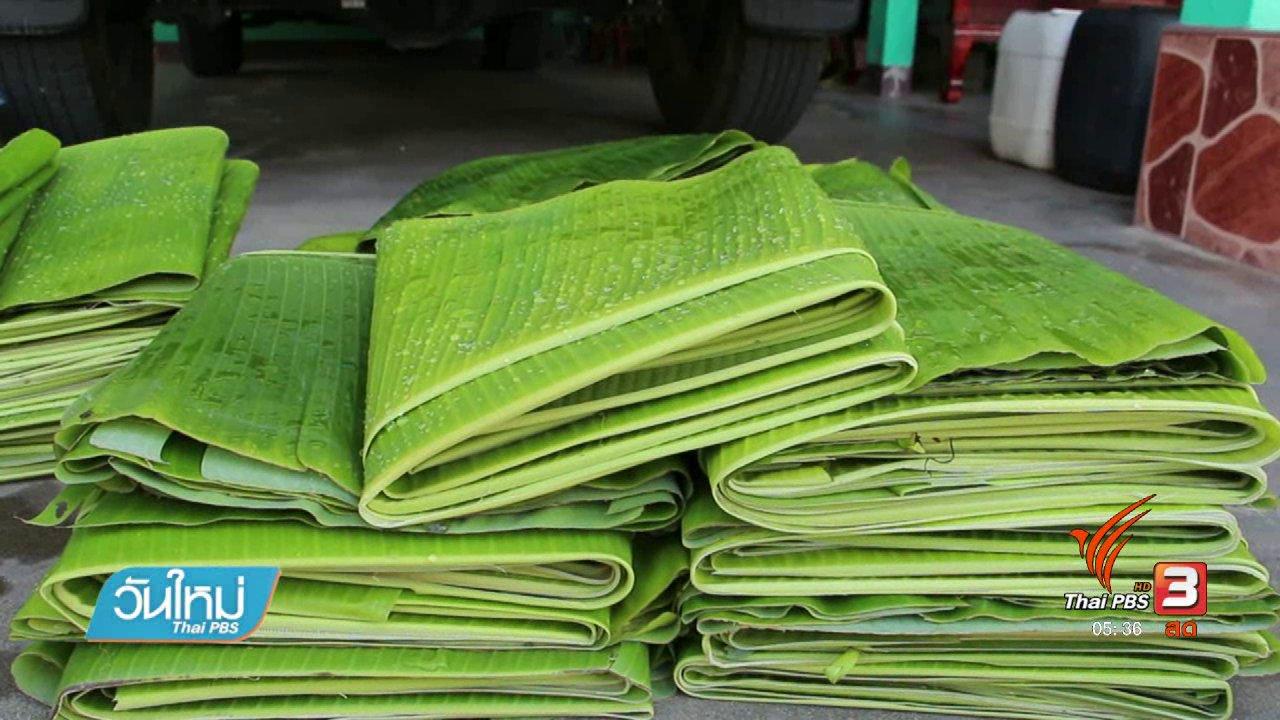 วันใหม่  ไทยพีบีเอส - ใบตองทำขนมปรับราคาช่วงตรุษจีน