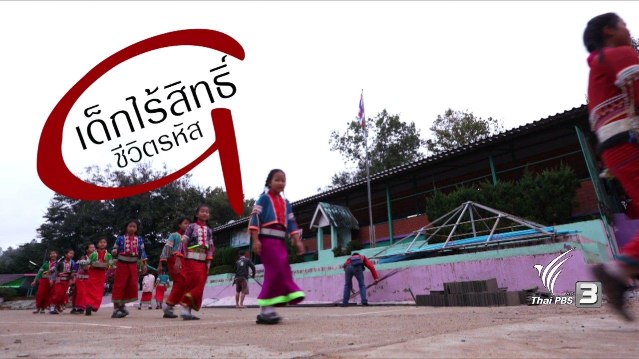 เสียงประชาชน เปลี่ยนประเทศไทย - เด็กไร้สิทธิ: ชีวิตรหัส G