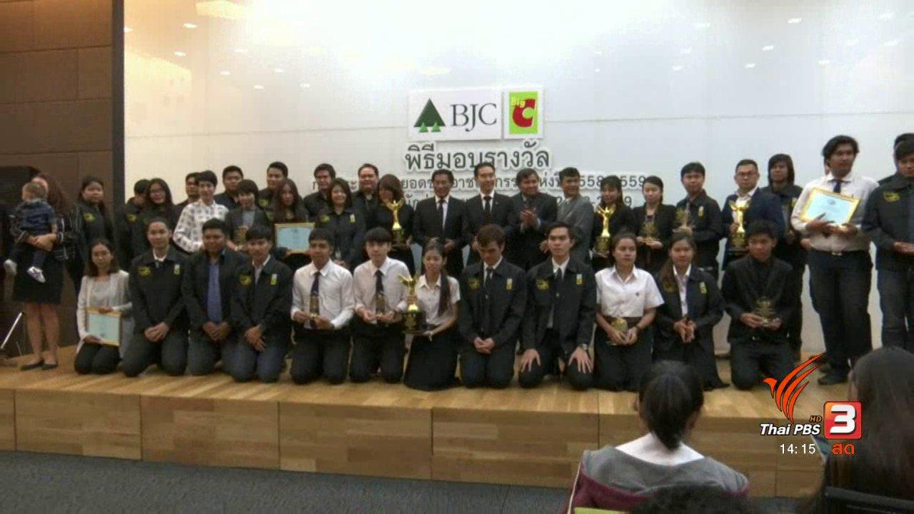 สถานีประชาชน - ไทยพีบีเอสคว้า 3 รางวัลในสมาคมนักข่าวอาชญากรรมแห่งประเทศไทย