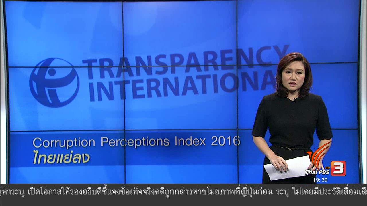ข่าวค่ำ มิติใหม่ทั่วไทย - วิเคราะห์สถานการณ์ต่างประเทศ : Corruption Perceptions Index 2016 ไทยแย่ลง