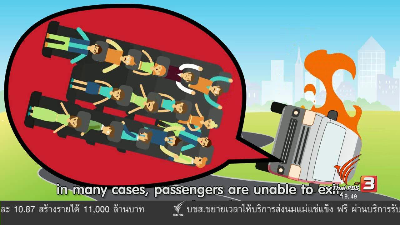 ข่าวค่ำ มิติใหม่ทั่วไทย - soเชี่ยว FAKE or FACT : การเปลี่ยนรถตู้มาเป็นรถมินิบัส ช่วยเพิ่มความปลอดภัยจริงหรือไม่