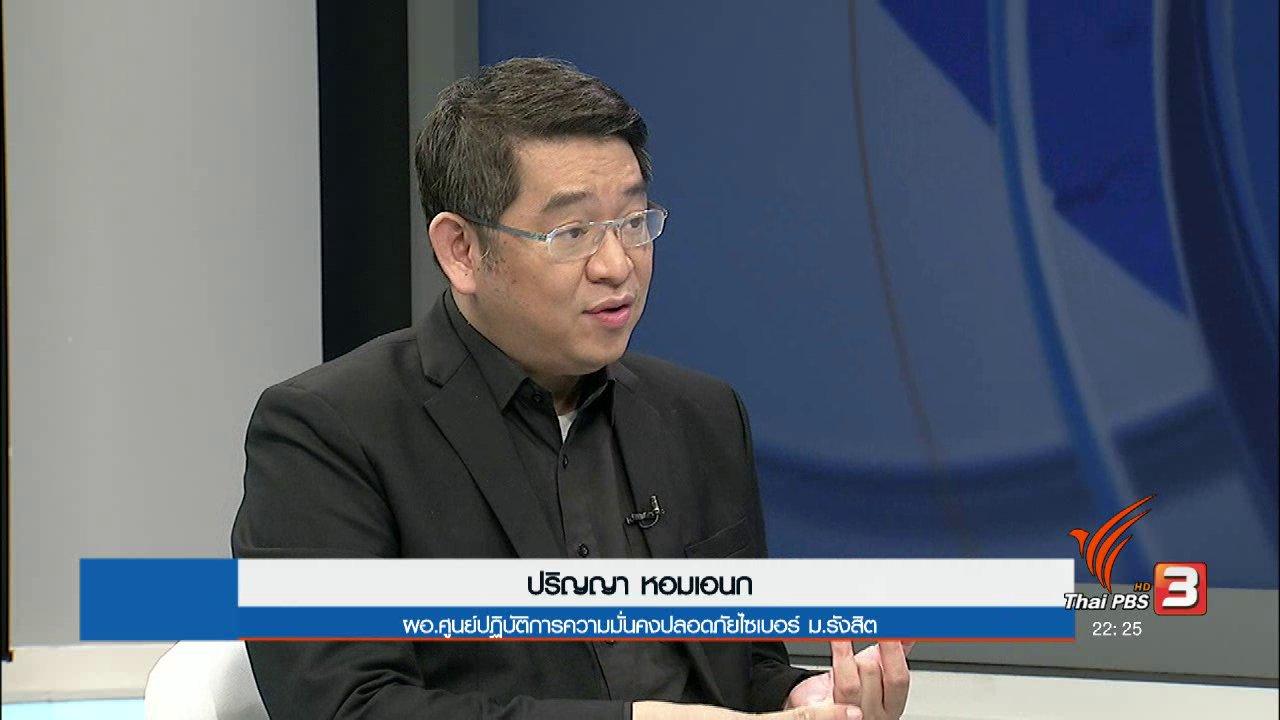 คิดยกกำลัง 2 กับ COMMENTATORS - ทักษะคนทำงาน รับมือไทยแลนด์ 4.0