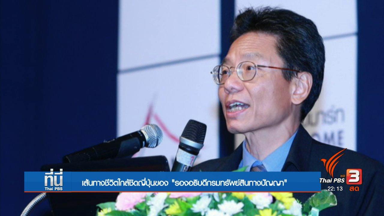 """ที่นี่ Thai PBS - เส้นทางชีวิต """"รองอธิบดีกรมทรัพย์สินทางปัญญา"""""""