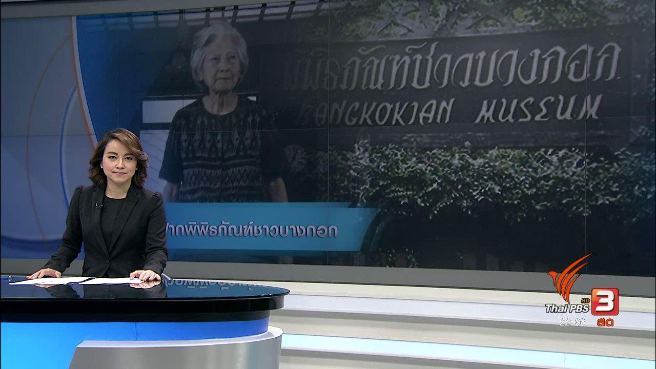ที่นี่ Thai PBS - ขอคำสัญญา ช่วยดูแลพิพิธภัณฑ์ชาวบางกอก