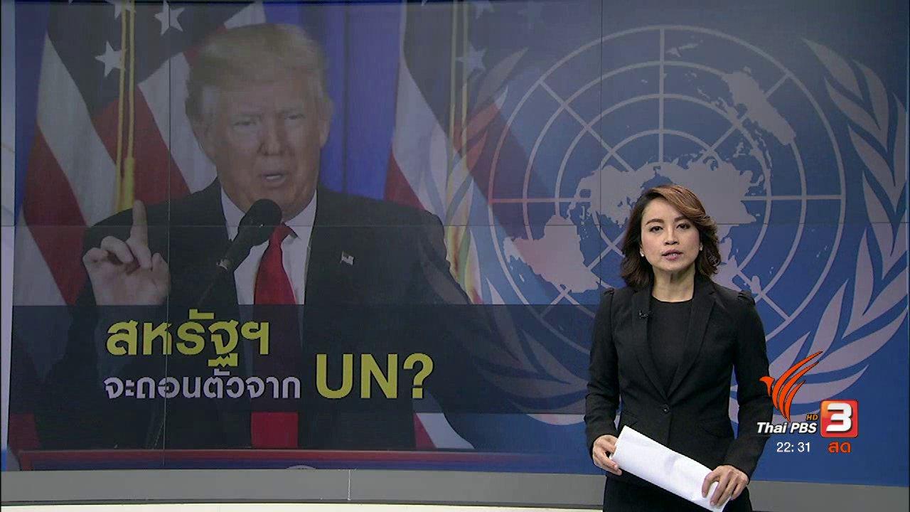 """ที่นี่ Thai PBS - ความเป็นไปได้ ทรัมพ์ถอนสหรัฐฯ จากสมาชิก """"ยูเอ็น"""""""