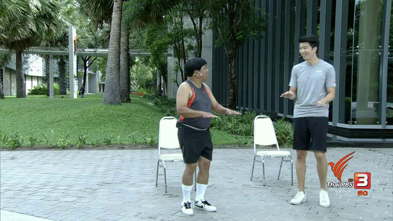 ข.ขยับ - การออกำลังกายเพื่อป้องกันและบรรเทาโรคเบาหวาน