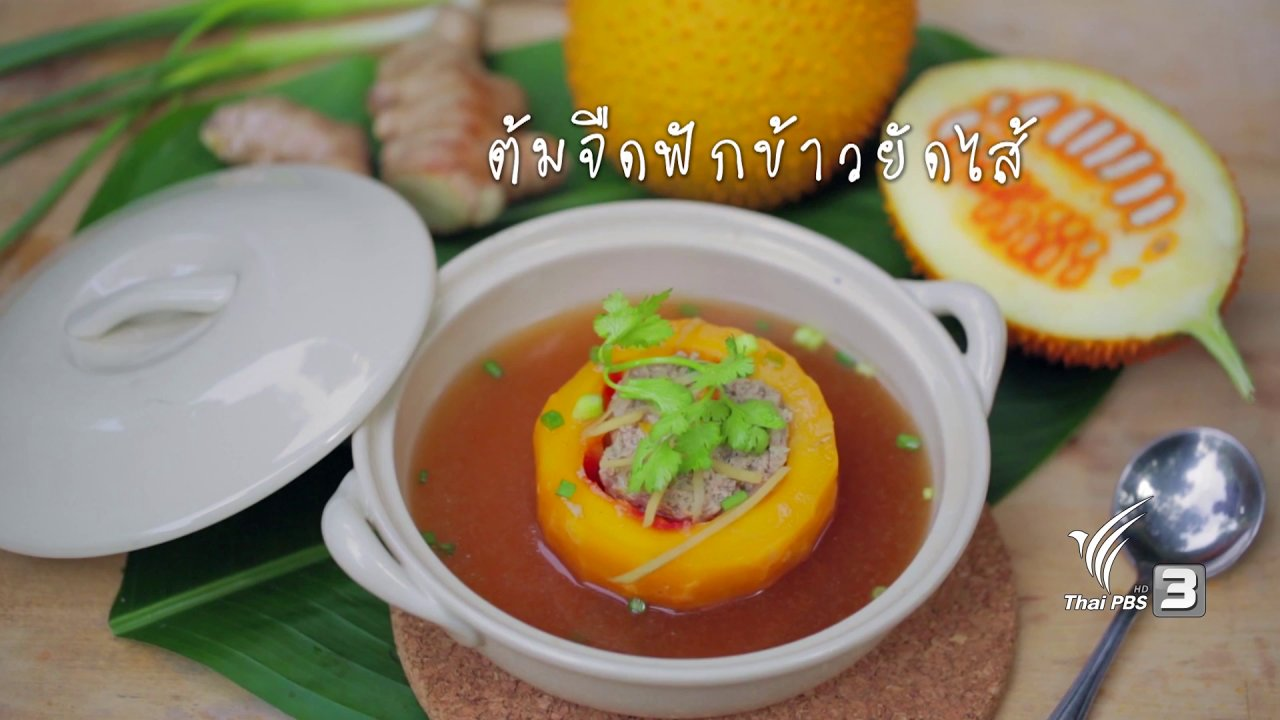 Foodwork - ต้มจืดฟักข้าวยัดไส้