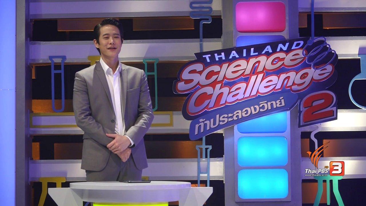 Thailand Science Challenge ท้าประลองวิทย์ Season 2 - รอบคัดเลือก ภาคตะวันออกเฉียงเหนือ