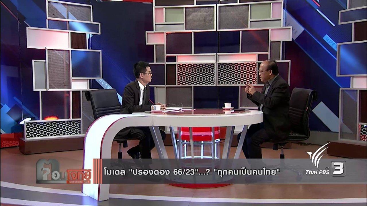 """ตอบโจทย์ - โมเดล """"ปรองดอง 66/23""""...? """"ทุกคนเป็นคนไทย"""""""