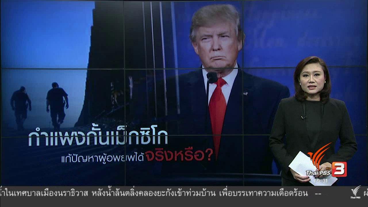 ข่าวค่ำ มิติใหม่ทั่วไทย - วิเคราะห์สถานการณ์ต่างประเทศ : กำแพงกั้นเม็กซิโก แก้ปัญหาผู้อพยพได้จริงหรือ? (27 ม.ค. 60)