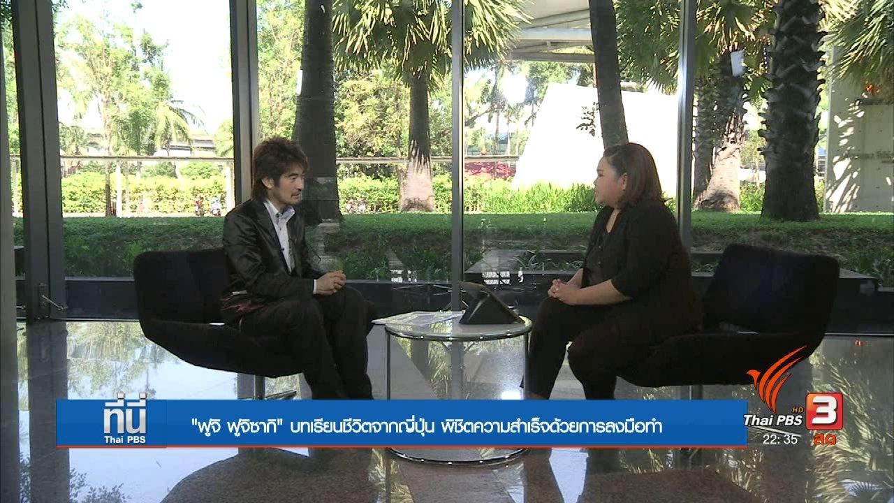 """ที่นี่ Thai PBS - Social Talk : Social """"ฟูจิ ฟูจิซากิ"""" บทเรียนชีวิต ความสำเร็จอยู่ที่การลงมือทำ"""