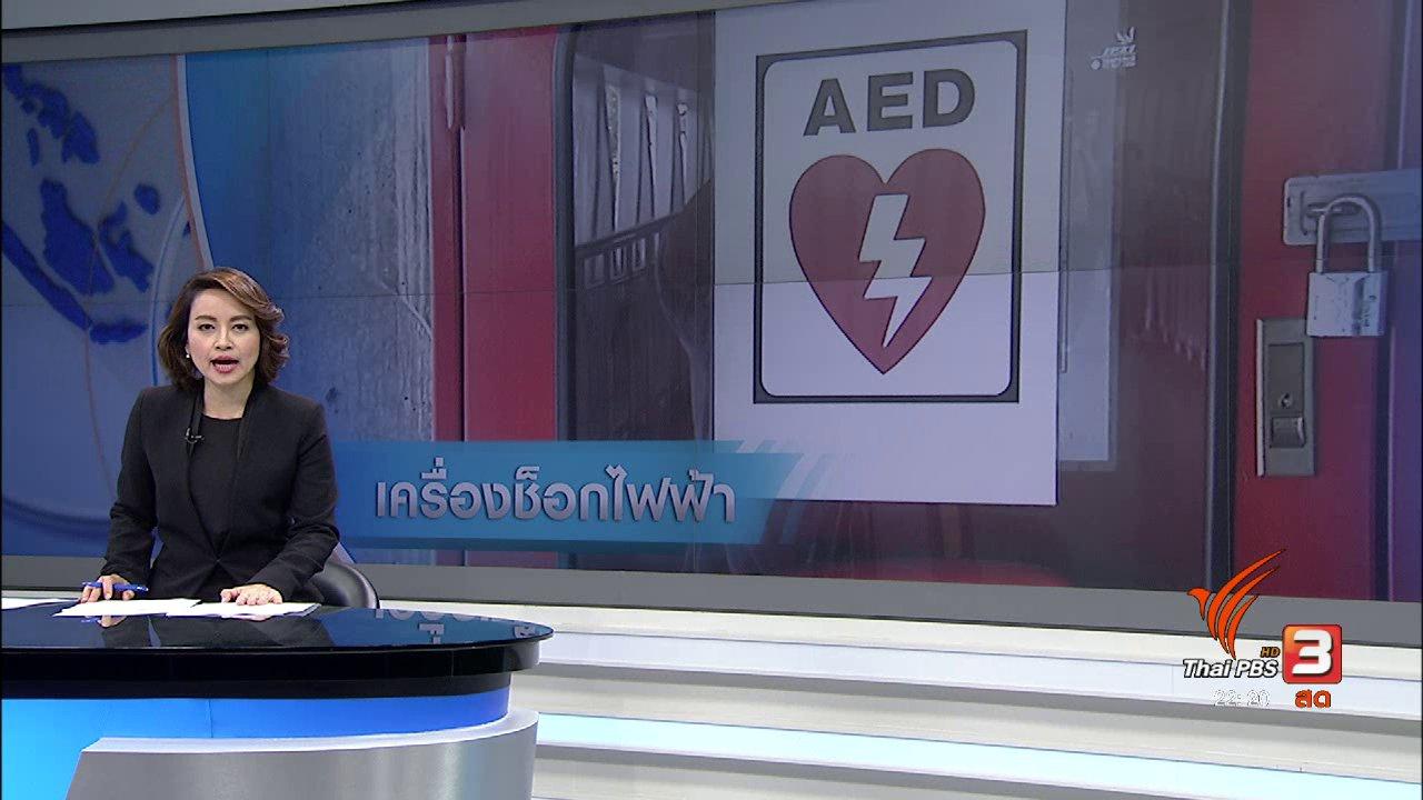 """ที่นี่ Thai PBS - ความพร้อมใช้งาน """"เครื่องช็อกไฟฟ้า"""""""
