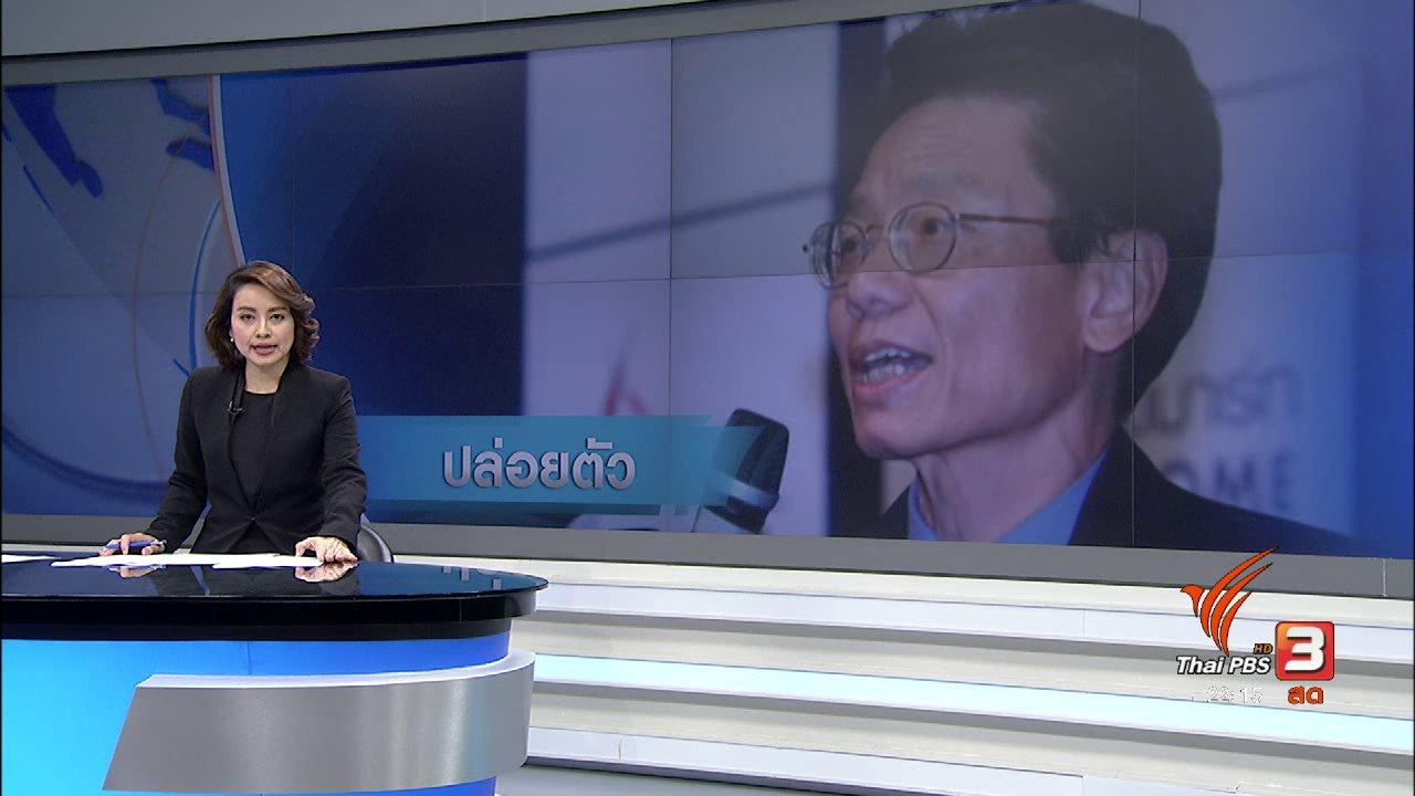 ที่นี่ Thai PBS - ปล่อยตัวรองอธิบดีกรมทรัพย์สินทางปัญญา