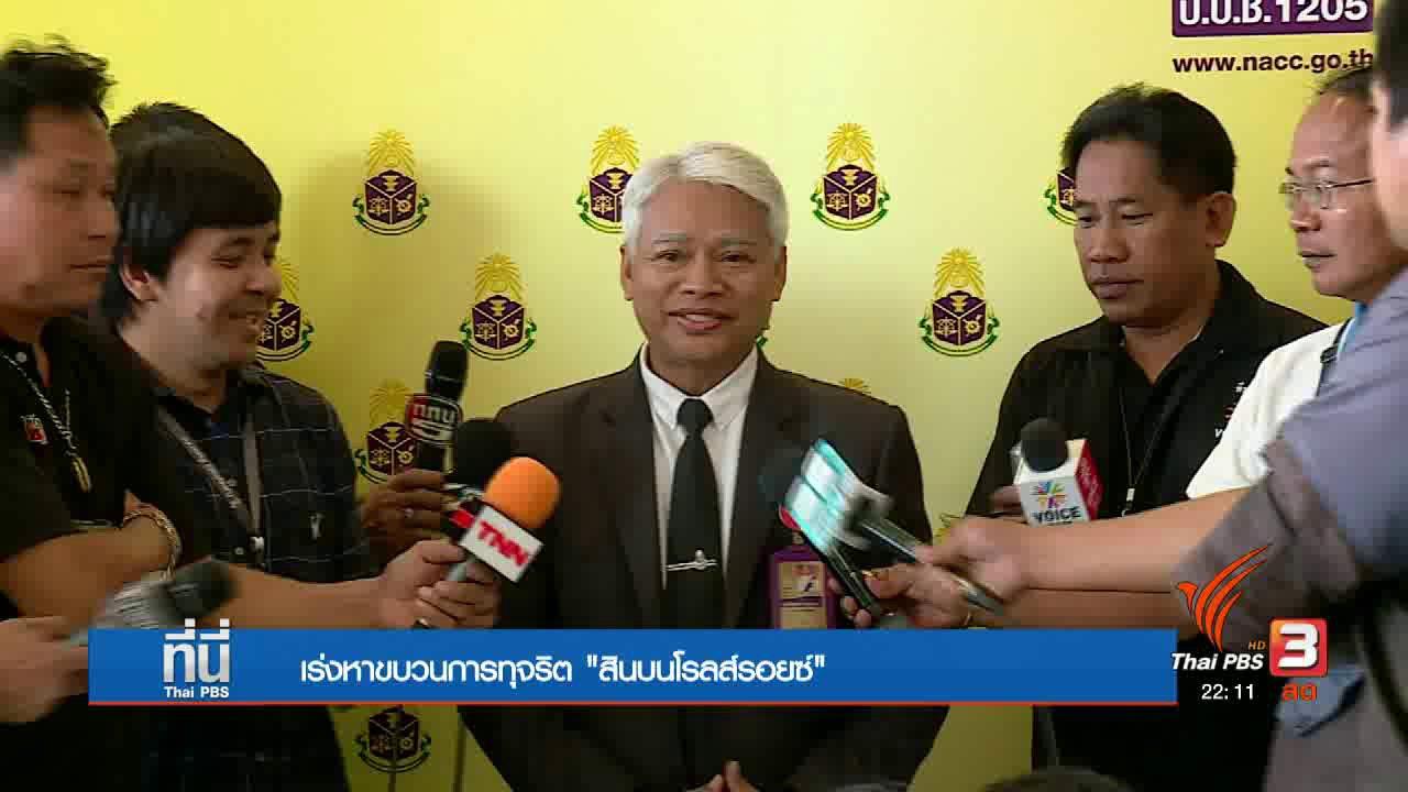 """ที่นี่ Thai PBS - เร่งค้นหาผู้ร่วมขบวนการทุจริต """"คดีโรลส์รอยซ์"""""""