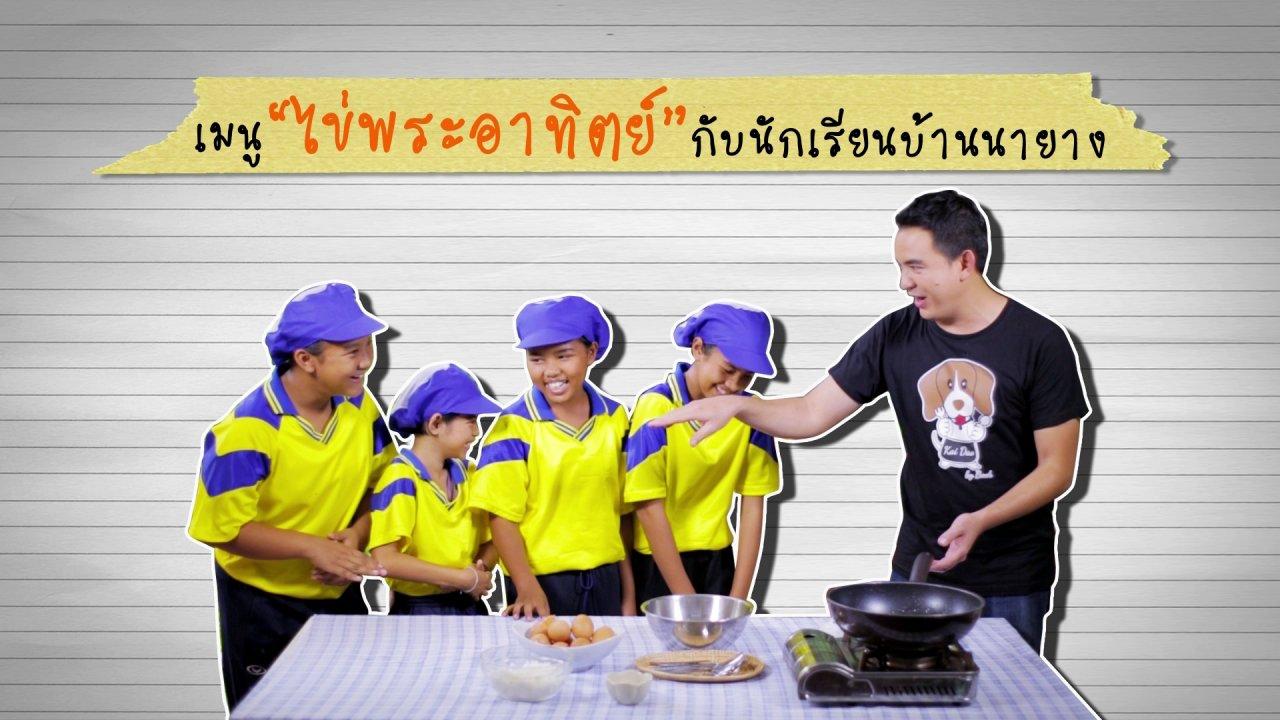 Foodwork - เมนูไข่พระอาทิตย์ กับนักเรียนบ้านนายาง