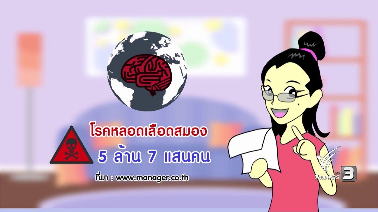นารีกระจ่าง - กระจ่างจิต : 3 พฤติกรรมเสี่ยง ป่วยหลอดเลือดสมอง