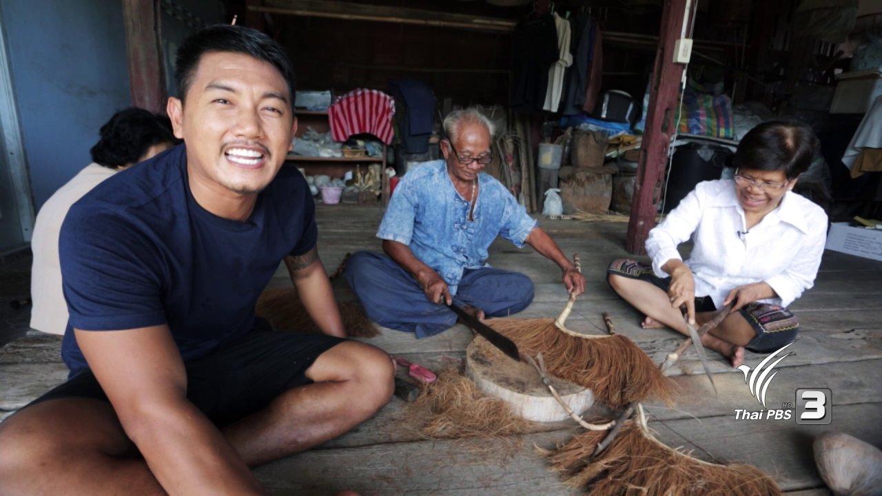 ทั่วถิ่นแดนไทย - สุขแบบไทยที่บางแม่หม้าย จ.สุพรรณบุรี