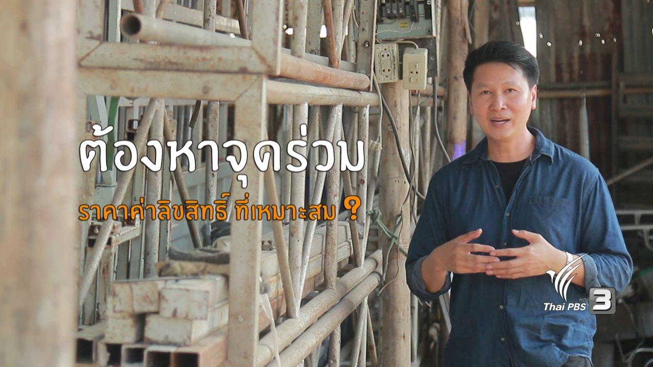 สามัญชนคนไทย - ลิขสิทธิ์เพลง