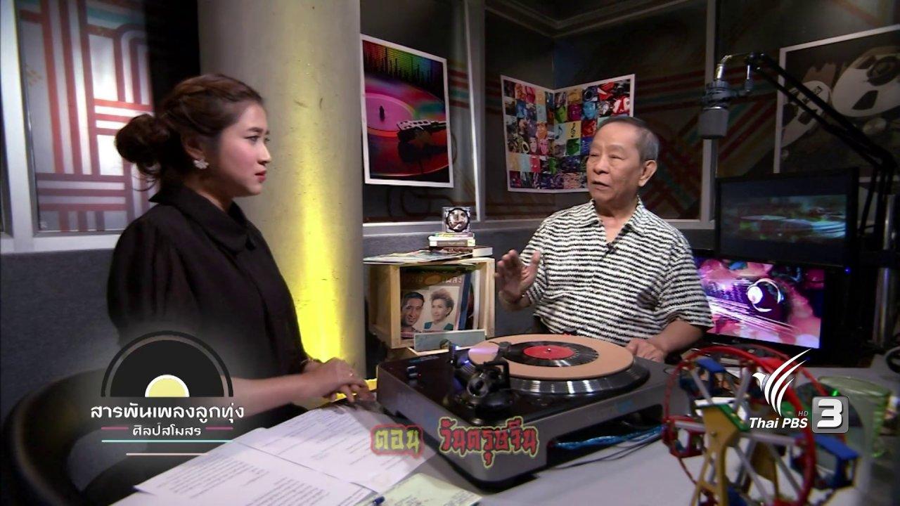 สารพันเพลงลูกทุ่ง ศิลป์สโมสร - วันตรุษจีน