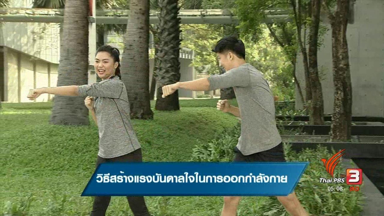 ข.ขยับ - วิธีสร้างแรงบันดาลใจในการออกกำลังกาย