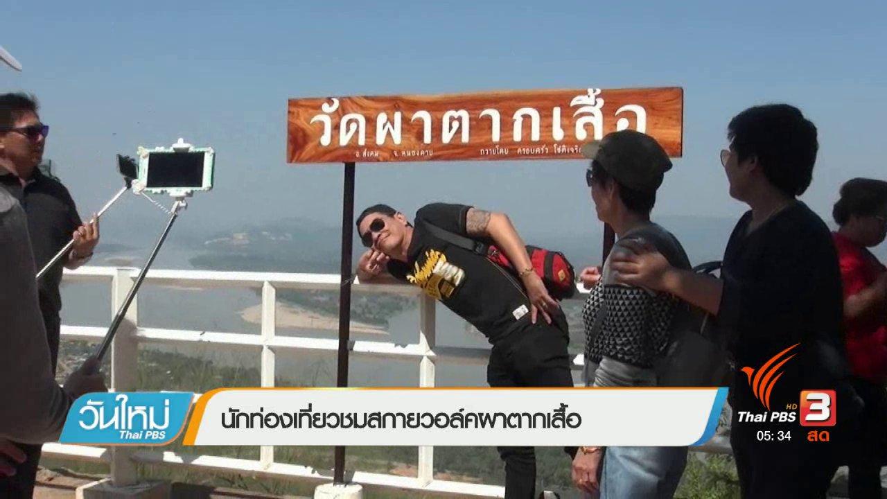 วันใหม่  ไทยพีบีเอส - นักท่องเที่ยวชมสกายวอล์คผาตากเสื้อ