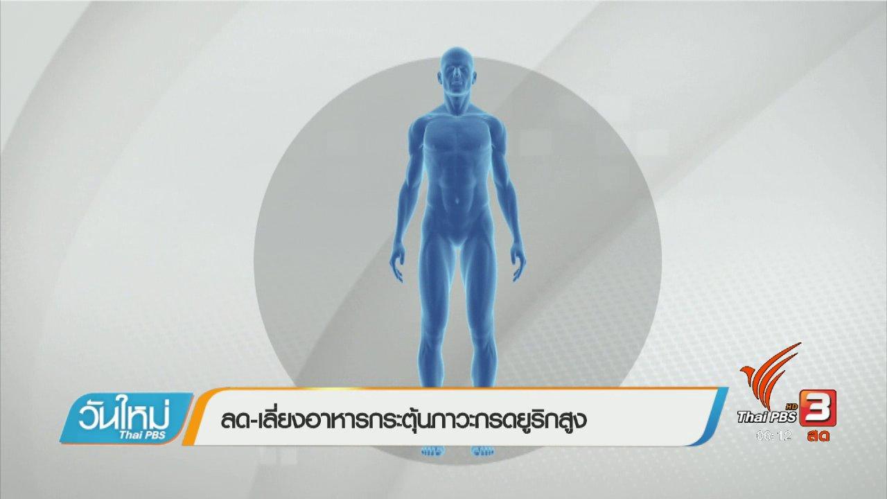 วันใหม่  ไทยพีบีเอส - 108 สุขภาพ : ลด-เลี่ยงอาหารกระตุ้นภาวะกรดยูริกสูง