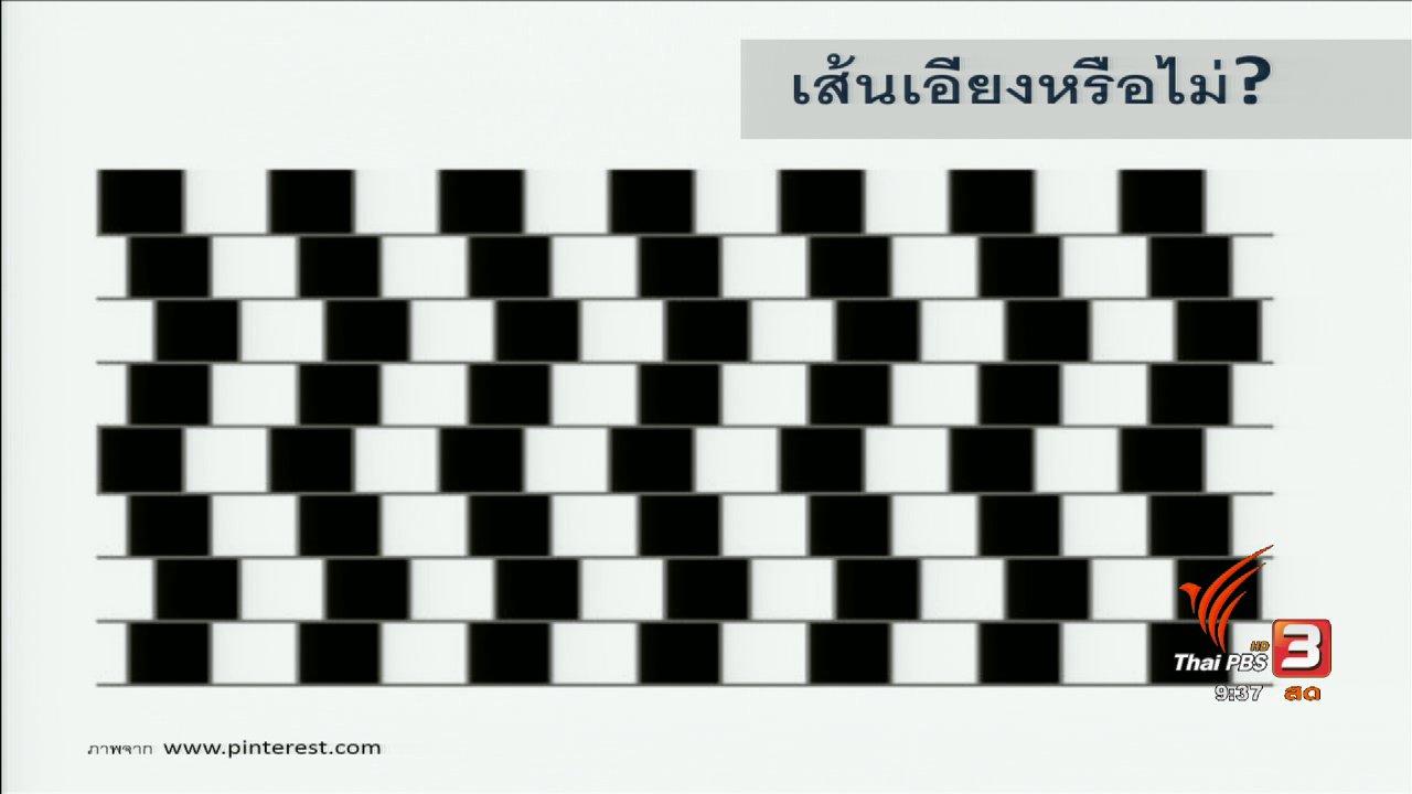 นารีกระจ่าง - นารีบำบัด : ฝึกสมองด้วยภาพ illusions