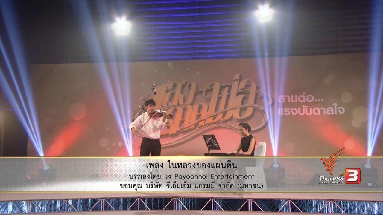 แสงจากพ่อ - ในหลวงของแผ่นดิน : วง Payoonnoi Entertainment