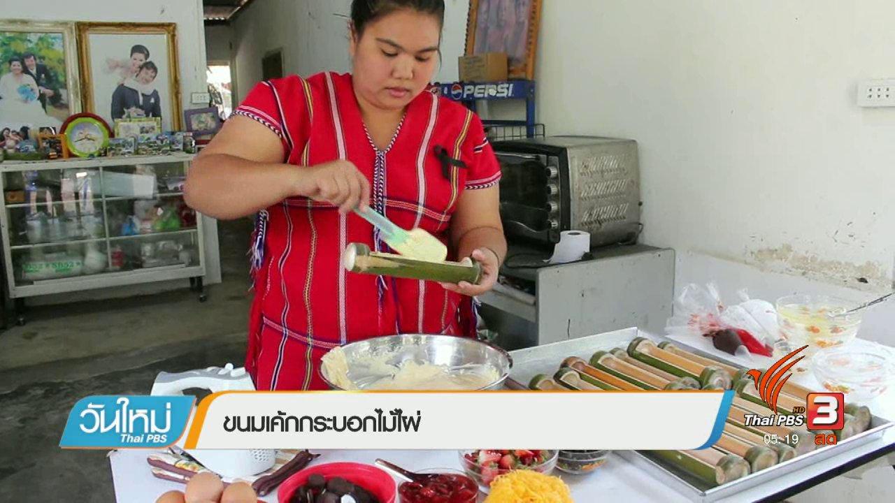 วันใหม่  ไทยพีบีเอส - ขนมเค้กกระบอกไม้ไผ่