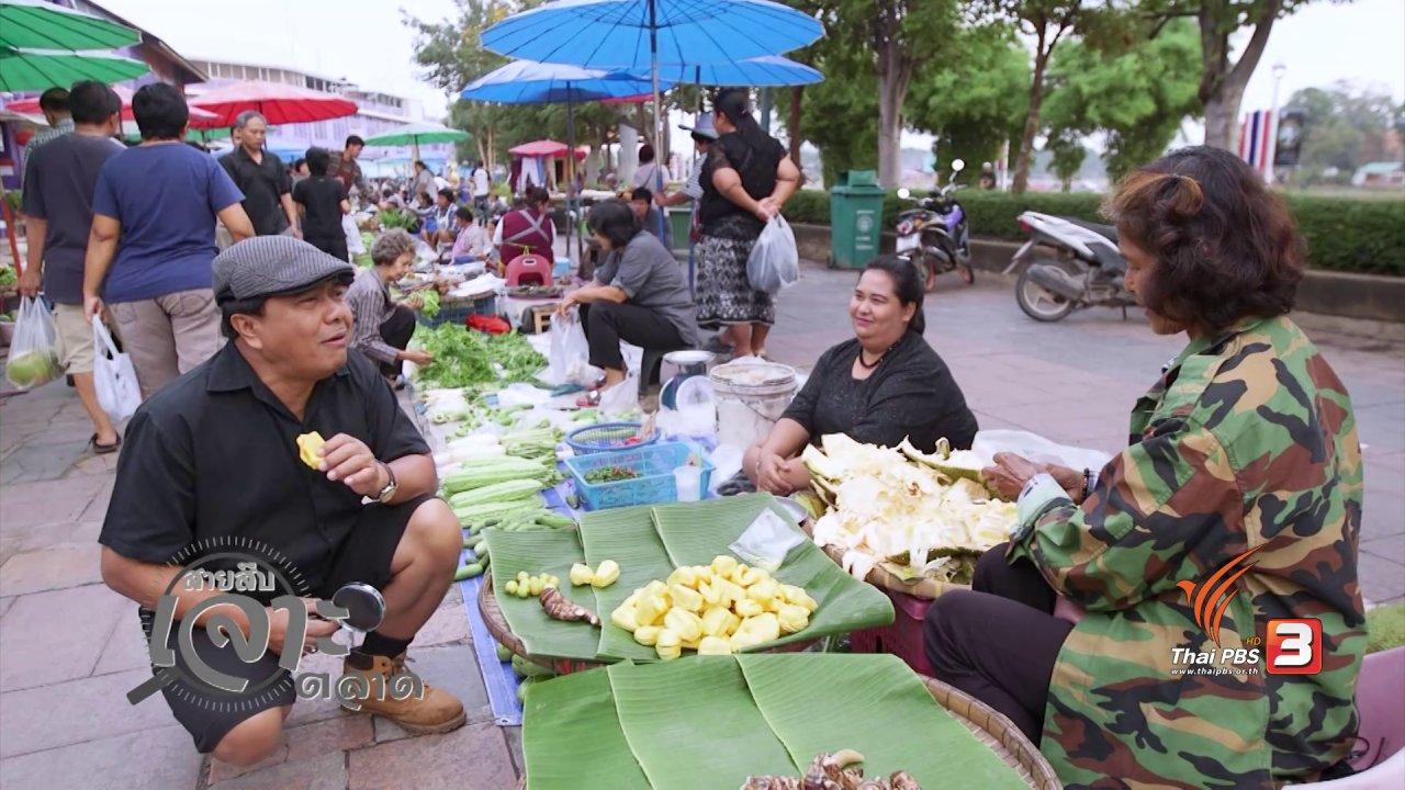 วันใหม่  ไทยพีบีเอส - สายสืบเจาะตลาด : สืบราคาอาหาร และผักพื้นบ้านตลาดริมแม่น้ำสะแกกรัง จ.อุทัยธานี